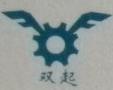 柳州市双飞起重设备有限公司 最新采购和商业信息