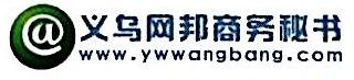 义乌网邦电子商务秘书有限公司 最新采购和商业信息