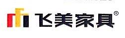 德中飞美家具(北京)有限公司 最新采购和商业信息
