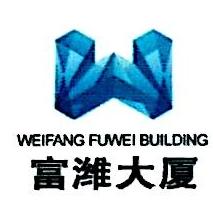 潍坊晟和美置业有限公司 最新采购和商业信息