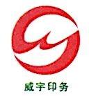 南宁市威宇印务有限责任公司 最新采购和商业信息