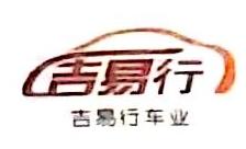 南京吉易行汽车销售有限公司 最新采购和商业信息
