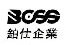 福建铂仕餐饮管理有限公司 最新采购和商业信息