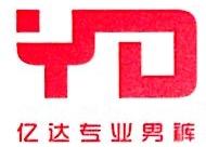 广州市亿达服饰有限公司 最新采购和商业信息