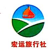 漯河市宏运旅行社有限责任公司 最新采购和商业信息