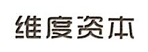 温州维度投资管理有限公司