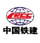 中铁十五局集团第三工程有限公司