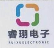 深圳市睿珝电子科技有限公司 最新采购和商业信息