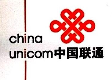 中国联合网络通信有限公司上林县分公司