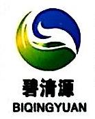 蒙山县碧清源水资源有限责任公司 最新采购和商业信息