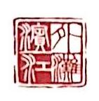 上海滨江祥瑞投资建设有限责任公司