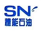 新丰县华溪林场加油站 最新采购和商业信息