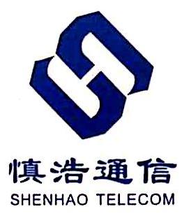 上海慎浩通信设备有限公司