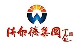山东沃尔德建设咨询有限公司 最新采购和商业信息