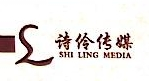 湖南诗伶文化传媒有限公司 最新采购和商业信息