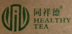 厦门同祥德茶叶科技有限公司 最新采购和商业信息