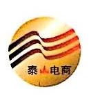 苏州市泰山电子商务有限公司 最新采购和商业信息
