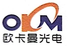 深圳市欧卡曼光电有限公司 最新采购和商业信息