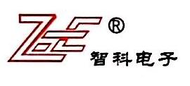 德阳智科电子有限公司 最新采购和商业信息