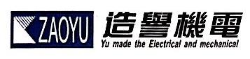 东莞市造誉机电设备有限公司 最新采购和商业信息