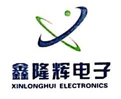 深圳市鑫隆辉电子有限公司