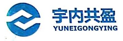 深圳市宇内共盈供应链管理有限公司 最新采购和商业信息