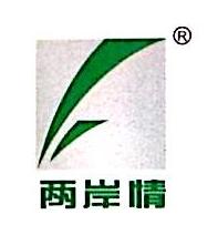 厦门市两岸情生物科技有限公司