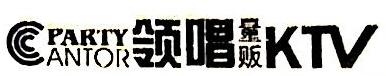 东莞市领唱文化传播有限公司 最新采购和商业信息
