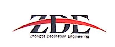 陕西中泽装饰工程有限公司 最新采购和商业信息