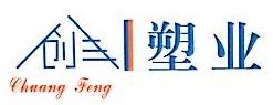 温州市创丰物资贸易有限公司 最新采购和商业信息