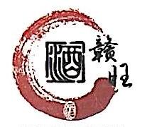 南昌市赣旺酒业有限公司 最新采购和商业信息