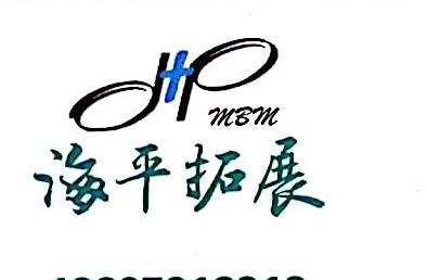 青海海平企业管理咨询有限公司