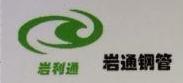 天津市岩通钢管有限公司 最新采购和商业信息