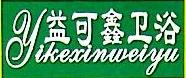 杭州益可鑫卫浴有限公司 最新采购和商业信息