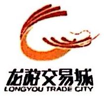 浙江龙游交易城实业有限公司 最新采购和商业信息
