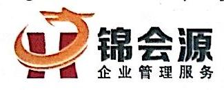 广州锦会源企业管理服务有限公司
