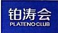 铂涛信息技术(广州)有限公司 最新采购和商业信息