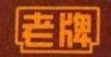 阳江市阳东区老左印章实业有限公司 最新采购和商业信息