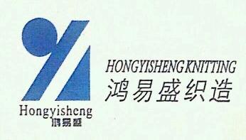 深圳市鸿易盛服装制造有限公司 最新采购和商业信息