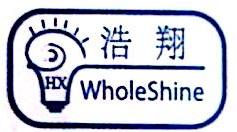 浙江浩翔光电科技有限公司 最新采购和商业信息