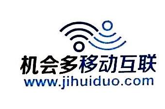 深圳市机会多数据移动互联有限公司 最新采购和商业信息