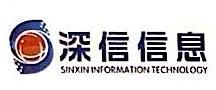 深圳市深信信息技术有限公司 最新采购和商业信息