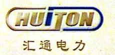 义乌市汇通电力设备有限公司