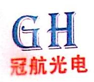 深圳市冠航光电科技有限公司 最新采购和商业信息