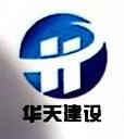 山东华天建设有限公司 最新采购和商业信息