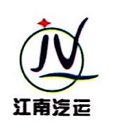 遂川县江南汽车运输有限责任公司