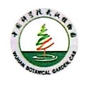 武汉中科植物园景观工程有限公司 最新采购和商业信息