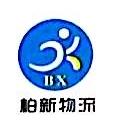 广州市柏新物流服务有限公司