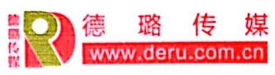 湖北盛世德璐传媒有限公司 最新采购和商业信息