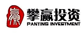 上海攀赢金融信息服务有限公司